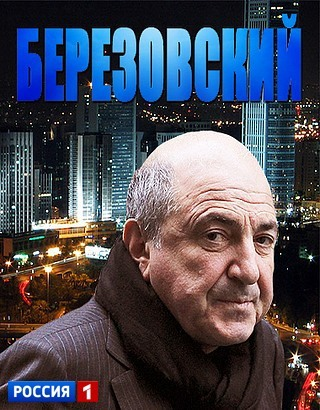 Березовский