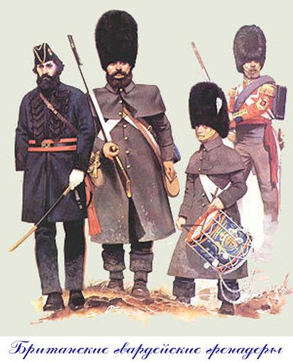 Британские гвардейские гренадеры