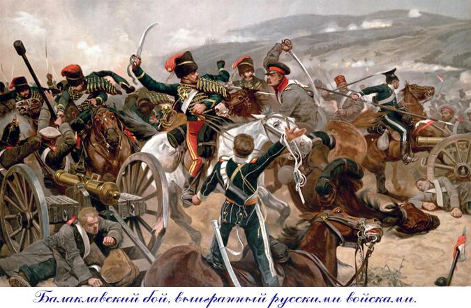Балаклавский бой, выигранный русскими войсками