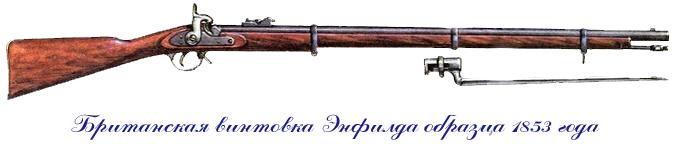 Британская винтовка Энфилда образца 1853 года