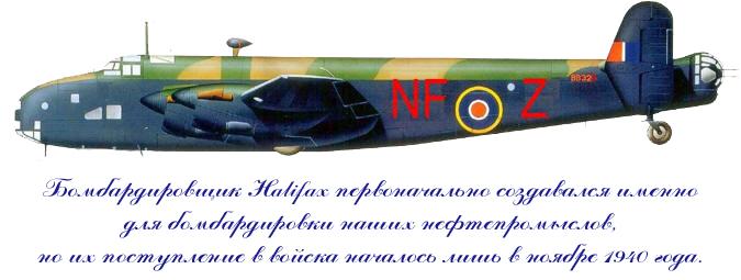 Бомбардировщик Halifax первоначально создавался именно для бомбардировки наших