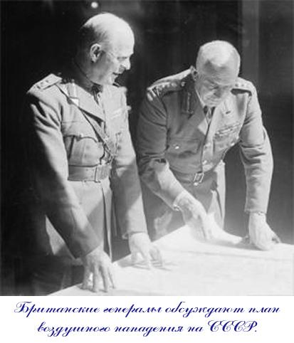 Британские генералы обсуждают план воздушного нападения на СССР.