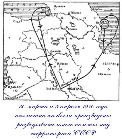 30 марта и 5 апреля 1940 года англичанами были произведены разведывательные полеты над территорией СССР.
