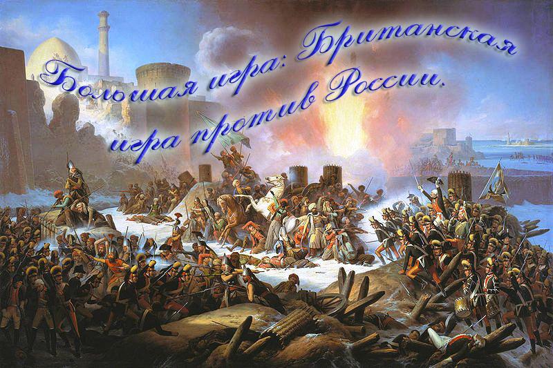 Большая игра Британская игра против России
