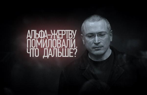 Освобождение Ходорковского