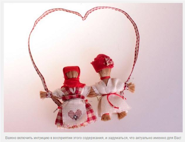 Кукла любовь, семья, счастье