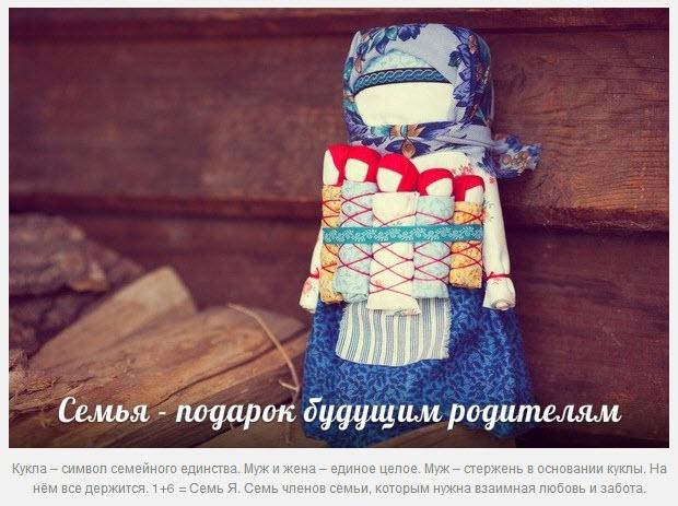 Кукла – символ семейного единства