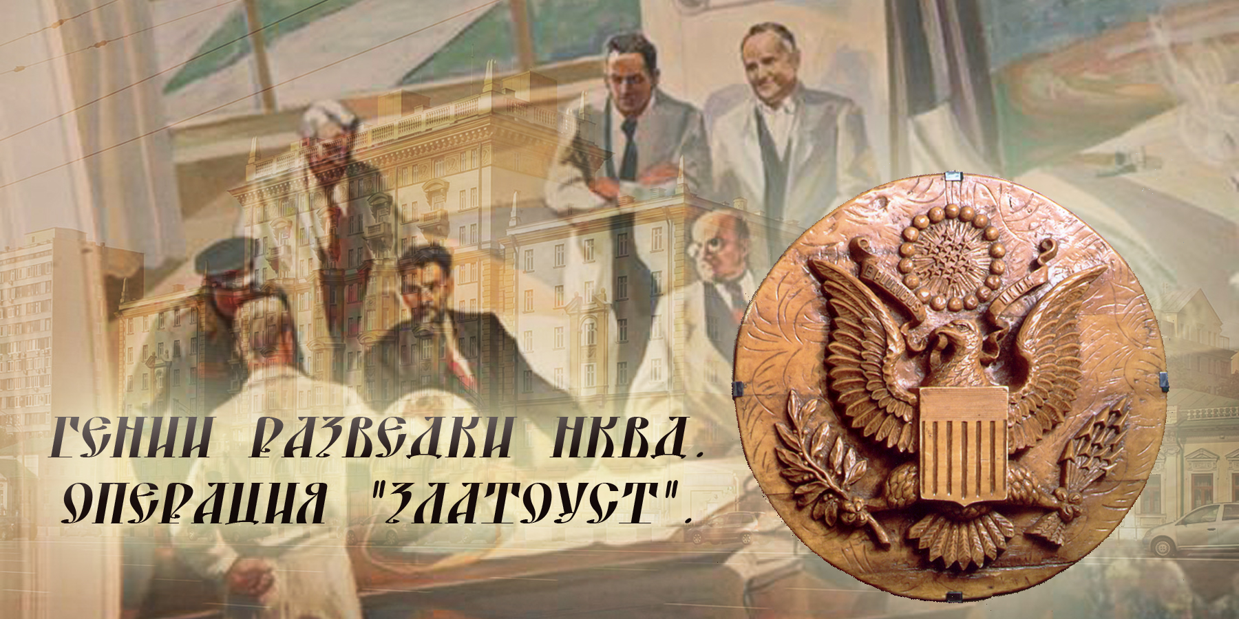 Гении разведки НКВД