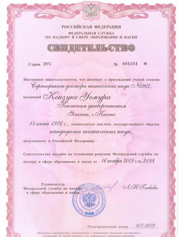 Certificate_equivalent