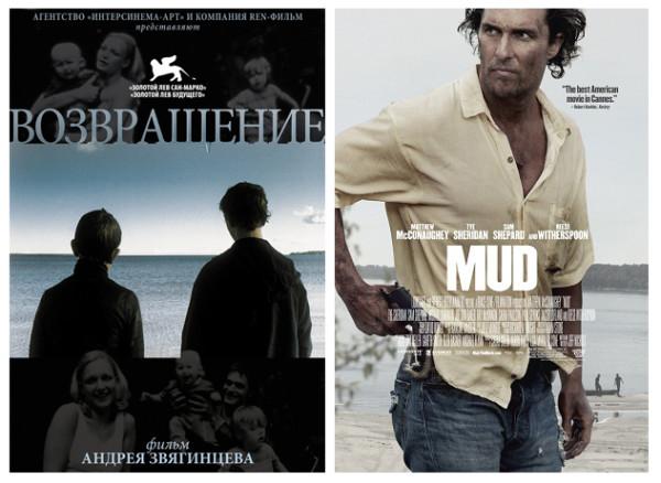 Mud_poster copy
