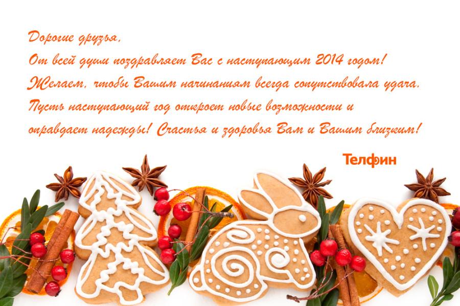 Новогодняя открытка от Телфин