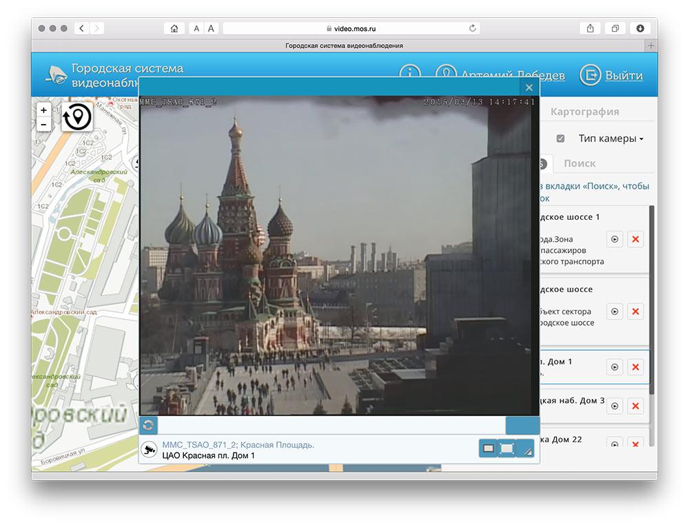 Камеры около подъездов видеонаблюдения онлайн смотреть москва