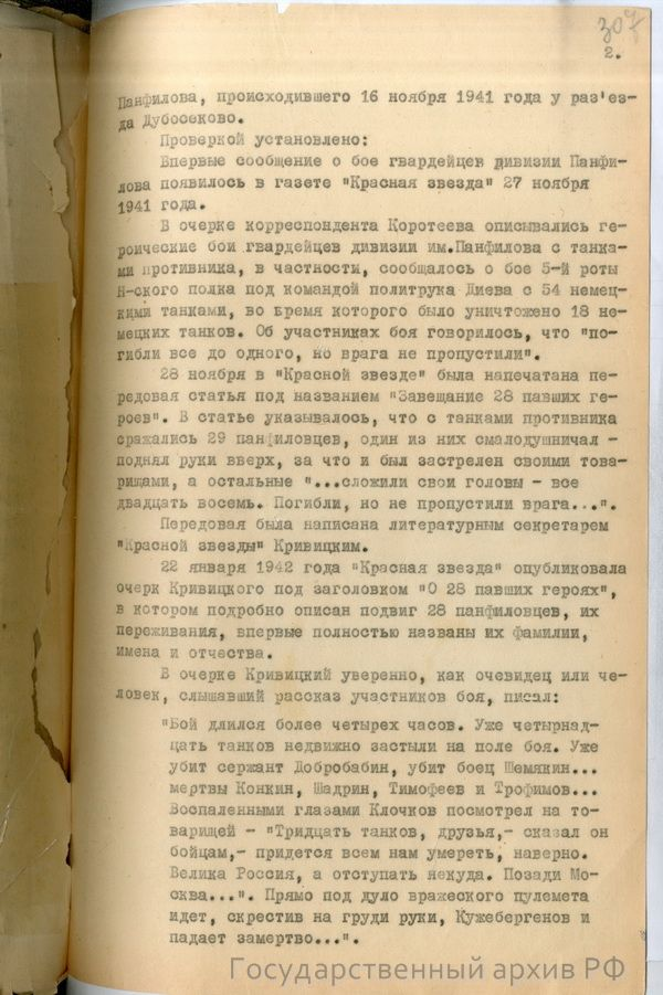 доклад о блокаде ленинграда для 3 класса