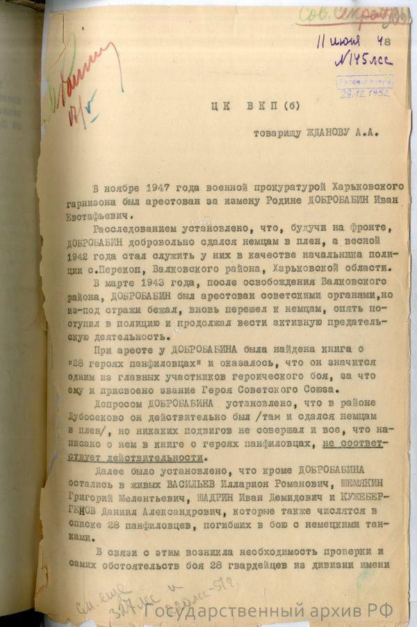 доклад о блокаде ленинграда 3 класс