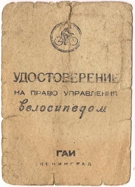 бланк паспорта на велосипед - фото 8