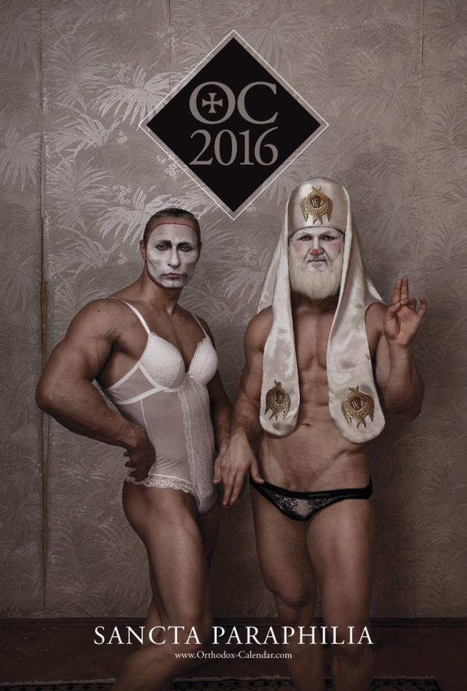 Кирил гомосекс