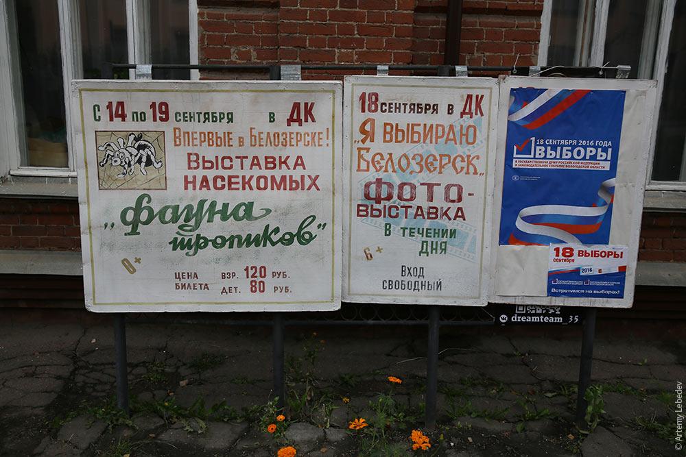 ВологодЭтноЭксп: День восьмой. Белозерск. +Видосик +Песня +Картинка