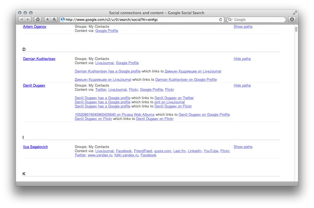 Большой Гугль следит за тобой