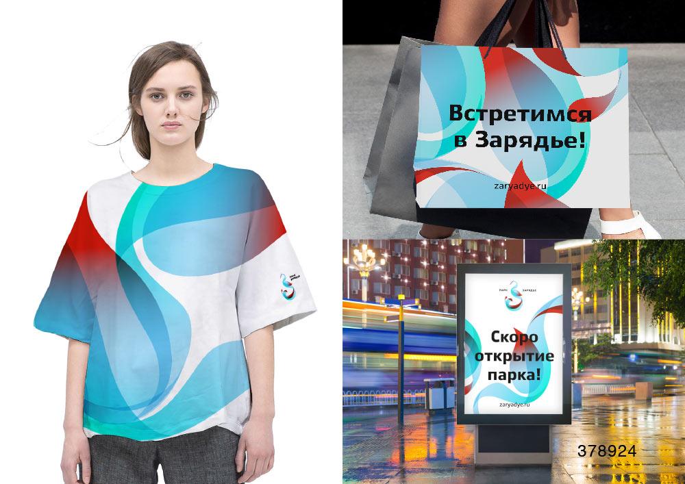 Логотип парка Зарядье: нужна помощь москвичей
