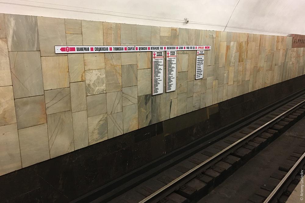 Навигация в метро