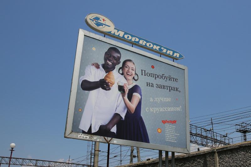 Негры в рекламе