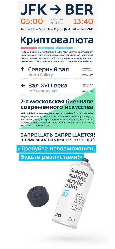 Новости дизайна