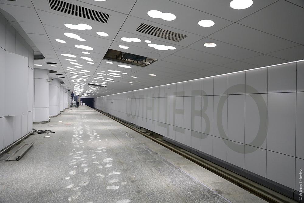 Станция метро Солнцево