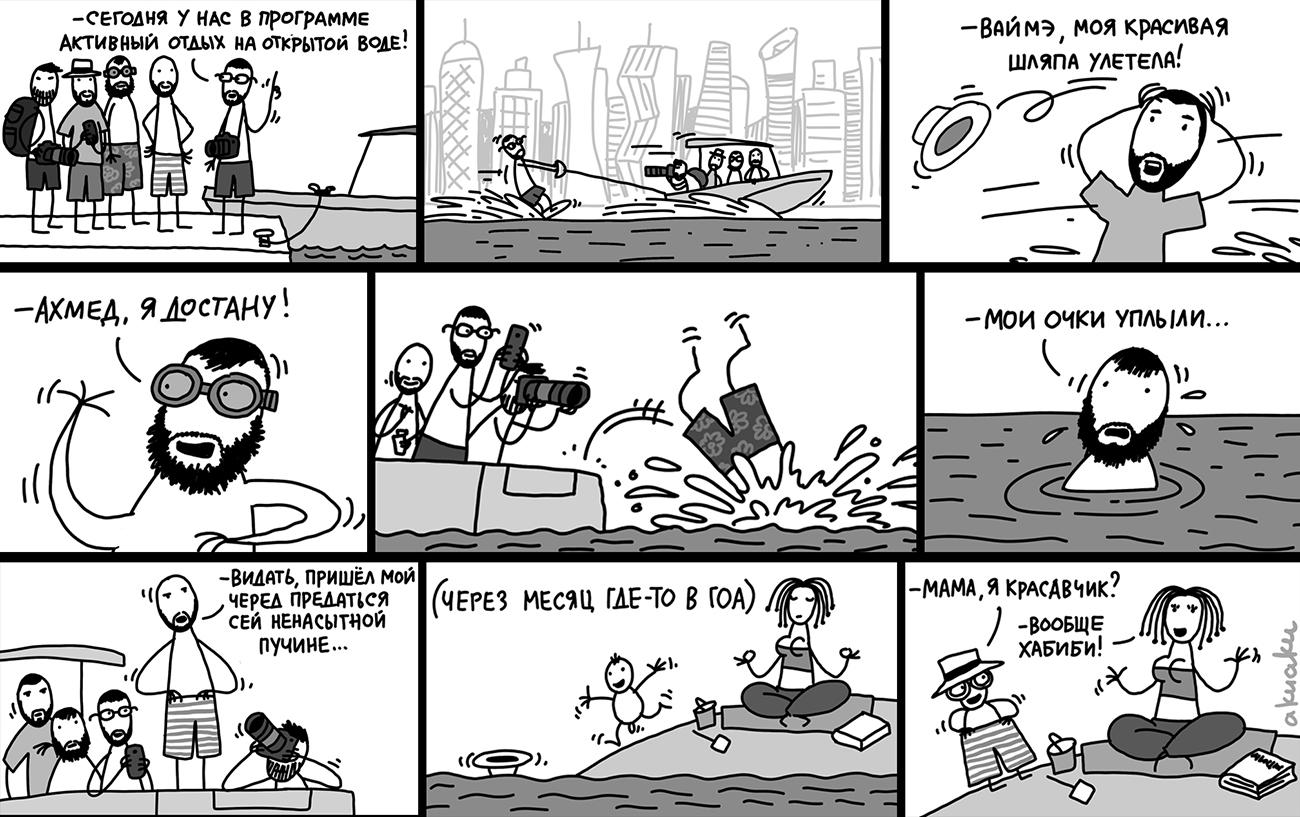 КатарЭтноЭксп: День XI. Водные виды спорта в Перл-сити. +Видео +Иллюстрация