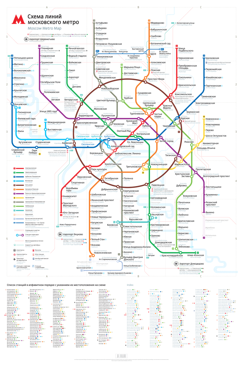 """В прямом эфире: схема метро.  Указатель, спасение  """"Красных Ворот """", электрички."""