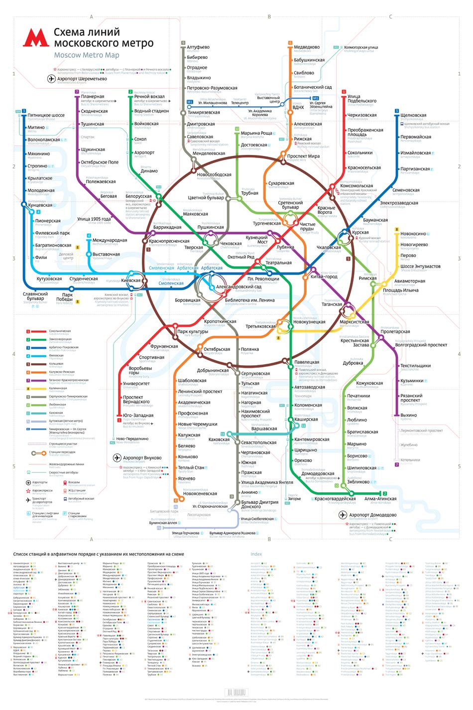В прямом эфире: схема метро.  15 января, часть первая.
