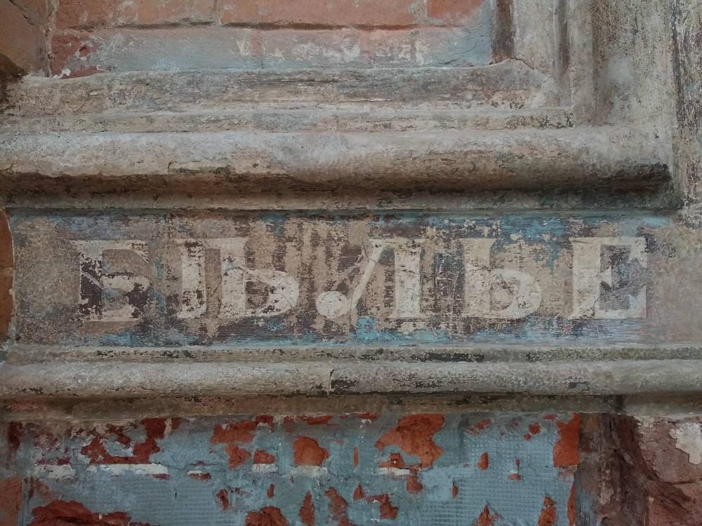 Реставрация рукописных вывесок в Туле