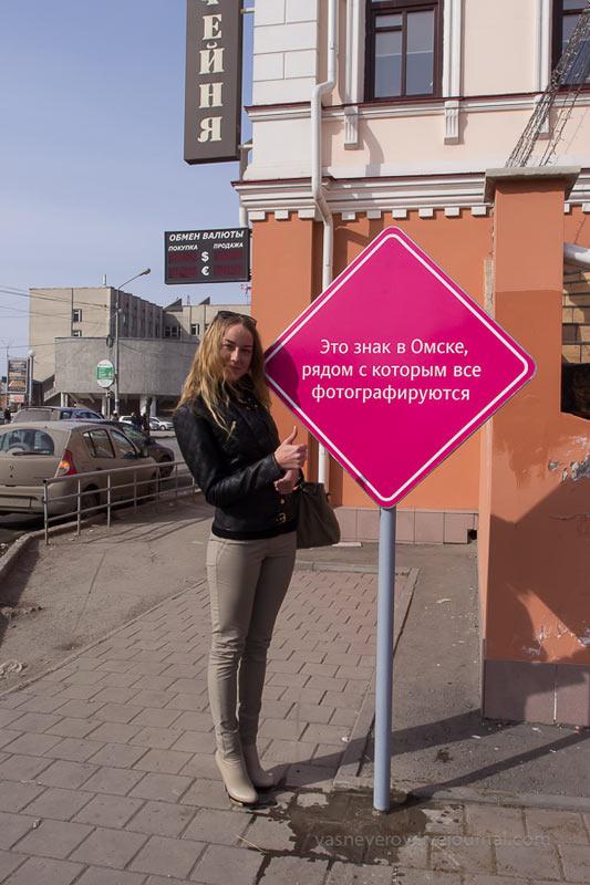 sign-omsk-life-04