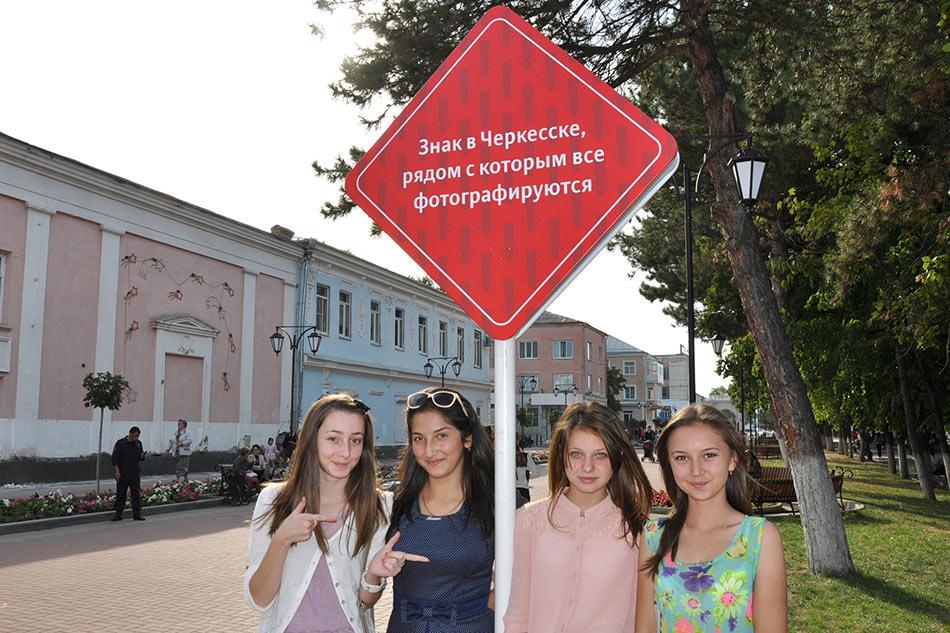 sign-cherkessk-life-2