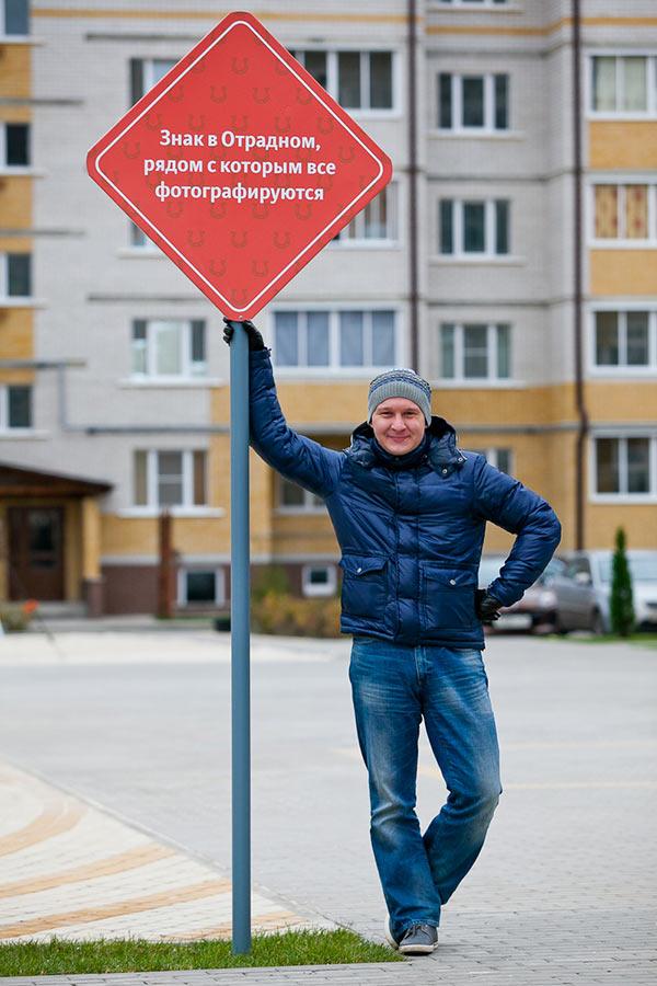 sign-otradny-life-1