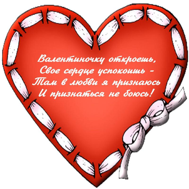 пожелания к подарку сердце