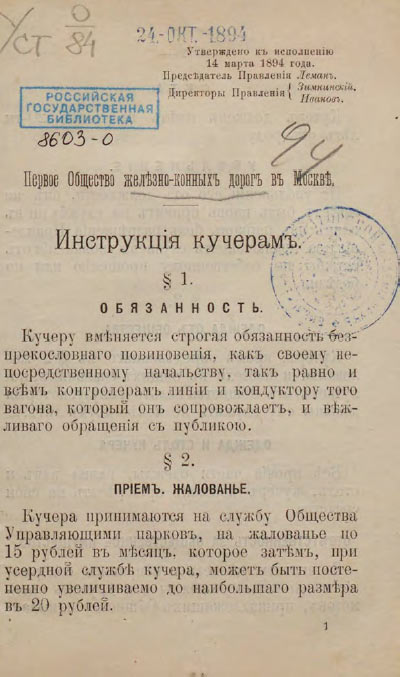 Инструкции-кучерам-конки-1