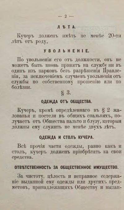 Инструкции-кучерам-конки-2