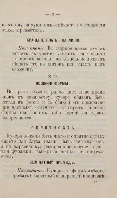 Инструкции-кучерам-конки-3