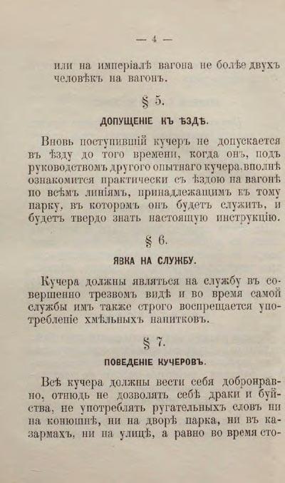Инструкции-кучерам-конки-4