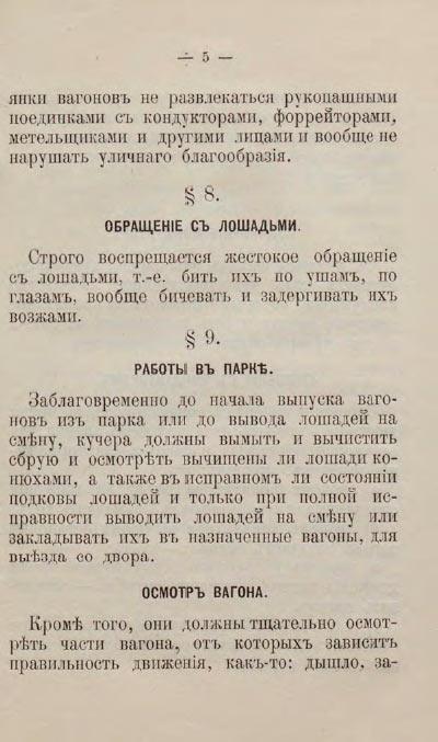 Инструкции-кучерам-конки-5