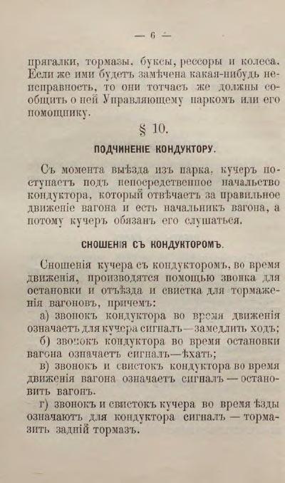 Инструкции-кучерам-конки-6