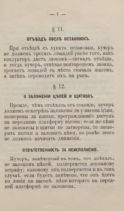 Инструкции-кучерам-конки-7