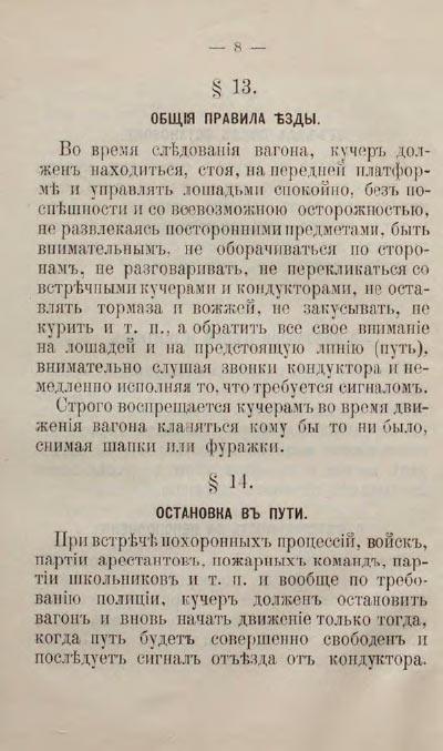 Инструкции-кучерам-конки-8