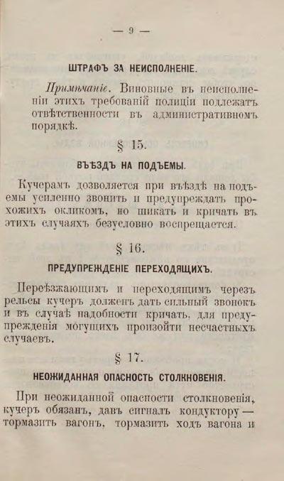 Инструкции-кучерам-конки-9