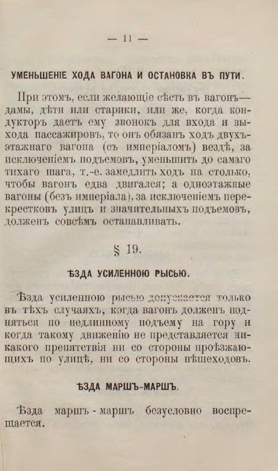 Инструкции-кучерам-конки-11