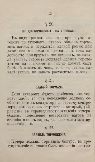 Инструкции-кучерам-конки-12