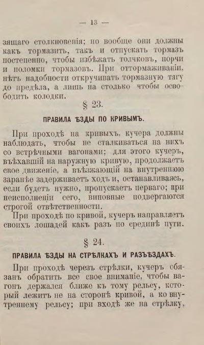 Инструкции-кучерам-конки-13