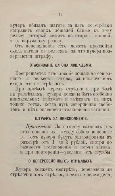 Инструкции-кучерам-конки-14