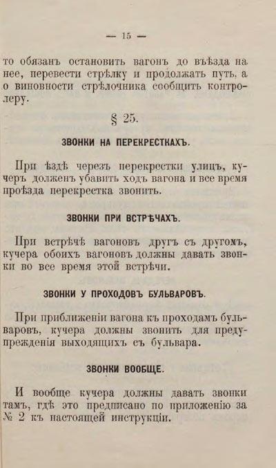 Инструкции-кучерам-конки-15