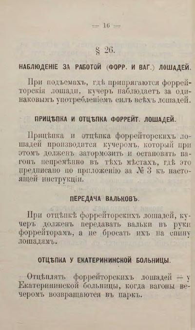 Инструкции-кучерам-конки-16